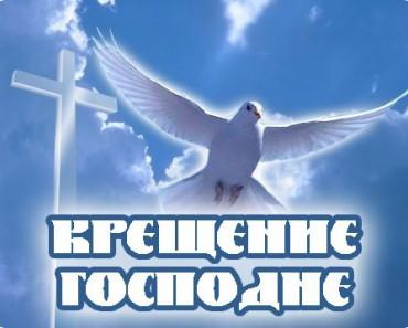 Крещение Господне (Святое Богоявление) у христиан