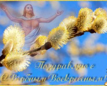 Сегодня Вербное Воскресенье!