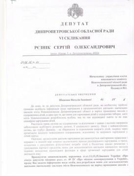 Новомосковська Освіта 1-1