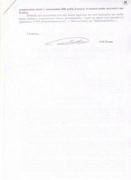 Новомосковська Освіта 2-2