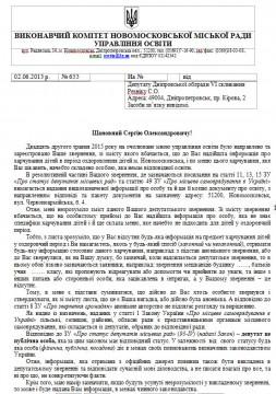 Новомосковська Освіта 3-3