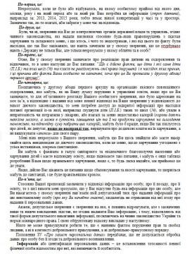 Новомосковська Освіта 4-4