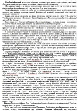 Новомосковська Освіта 5-5