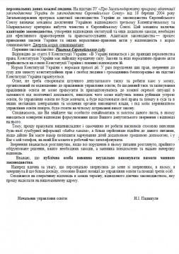 Новомосковська Освіта 6-6