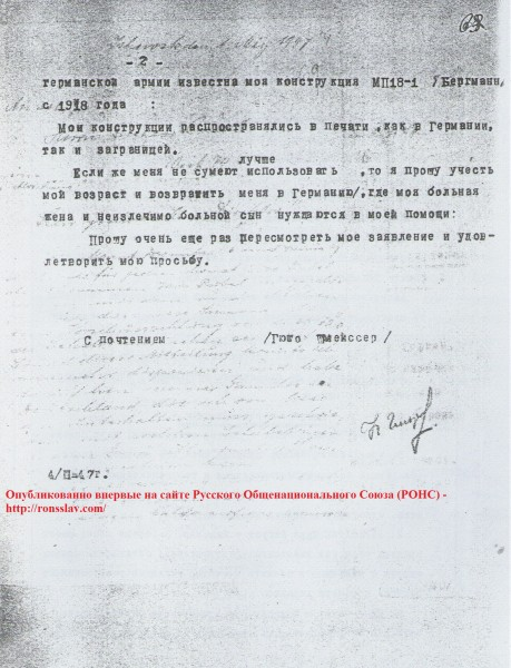 2 РОНС Шмайсер Хуго Письмо о мошенничестве и зарплате производителю Калашникова 2