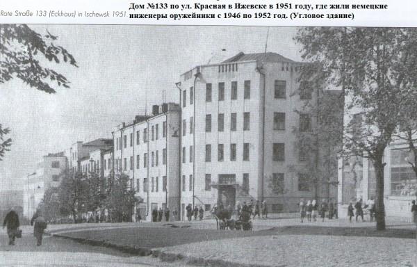3 Шмайсер Хуго и дом немецких инженеров в Ижевске в 1951-м