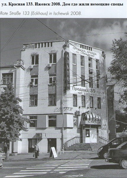 4 Хуго Шмайсер и дом где он жил в Ижевске. ул. Красная 133 2008г.