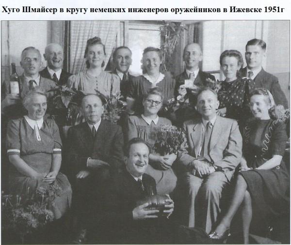 5 Хуго Шмайсер и немецкие специалисты в Ижевске в 1951 г.