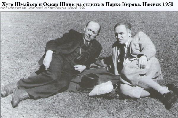 7 Хуго Шмайсер и Оскар Шинк в Ижевске в Парке Кирова