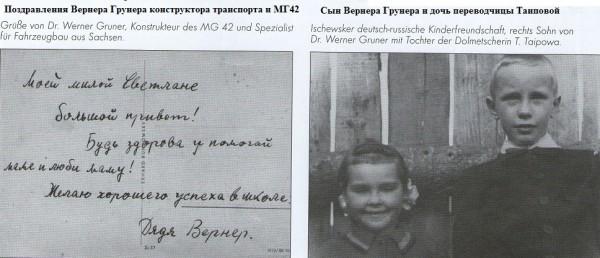9 Хуго Шмайсер в Ижевске. Отношения с русскими