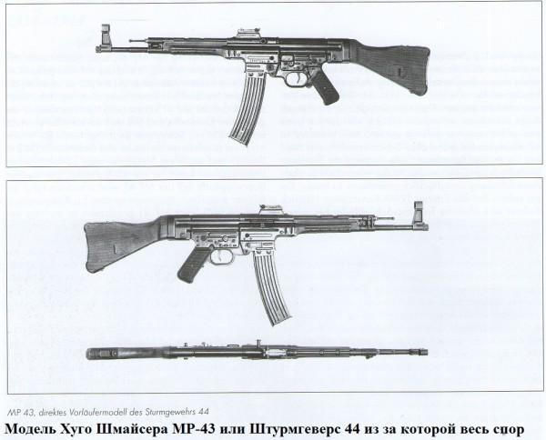 10 Шмайсер Хуго и МР-43 или Штурмгеверс 44