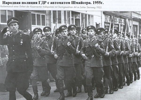 12 Шмайсер Хуго и народная полиция ГДР с его автоматом в 1955