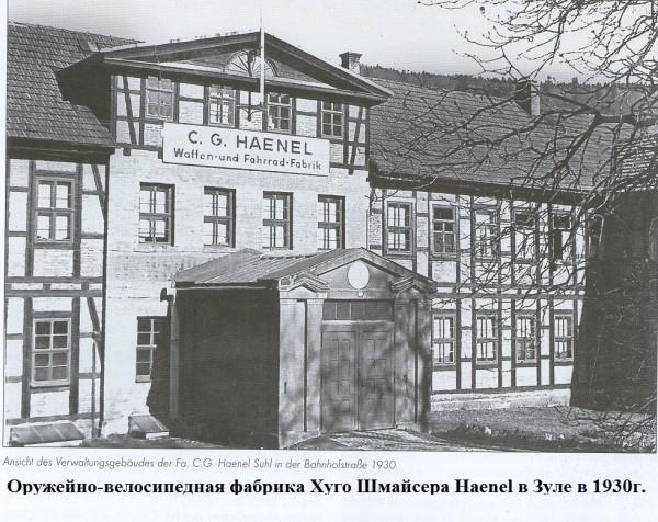 13 Шмайсер Хуго и его фабрика в Зуле в 1930 году