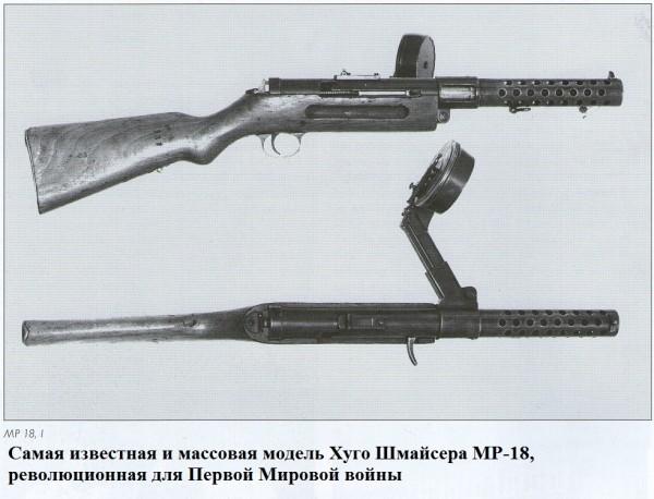 14 Хуго Шмайсер и его модель MP-18