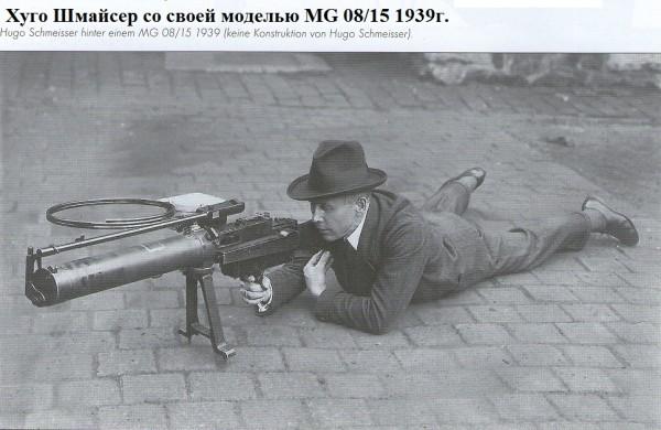 15 Шмайсер Хуго со своей моделью MG 08-15 1939г