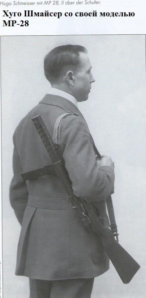 16 Шмайсер Хуго со своей моделью MP-28 2