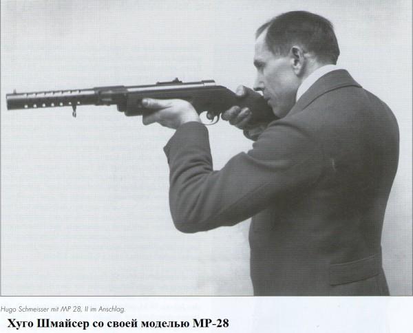 17 Шмайсер Хуго со своей моделью MP-28