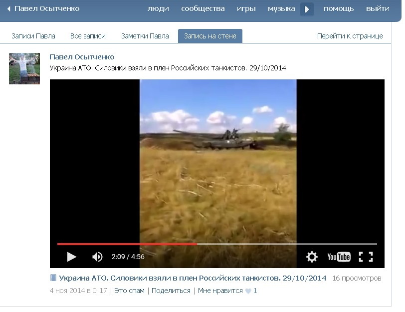 Pavel Ositchenko skrin video tank