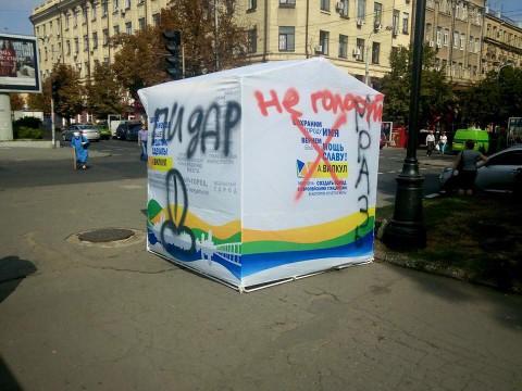Мнение украинского народа