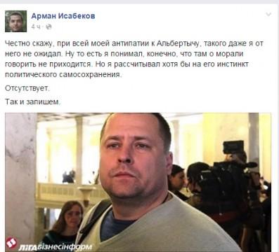 АРМАН Исабеков