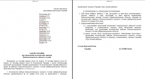 дебильный законопроект Нестеренко