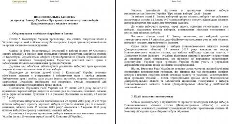 пояснительная записка долбоёба Нестеренко