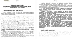 Ёбнутый нардеп Нестеренко2
