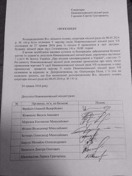 Новомосковские депутаты долбоёбы