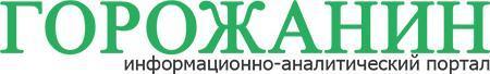 Горожанин Новомосковска